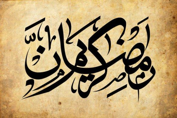 ramadan_karim_by_boyasseen